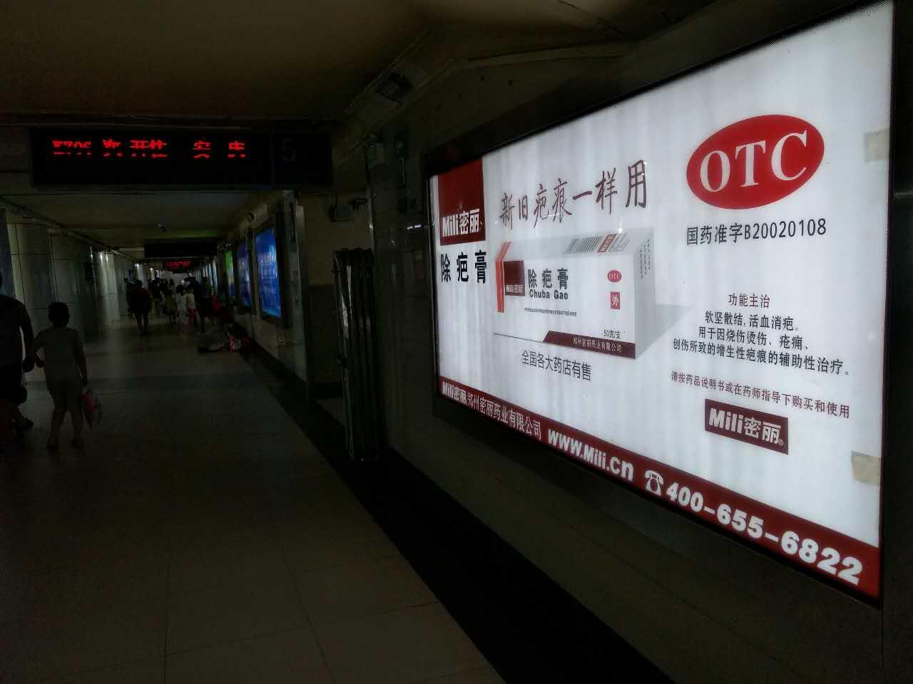 西安火车站灯箱广告