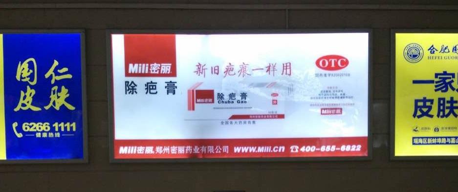 合肥火车站灯箱广告