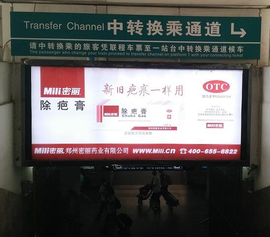 郑州火车站灯箱广告